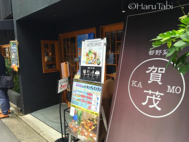 烏丸 賀茂 店 野菜 都