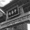 【横浜】山下公園~横浜赤レンガ倉庫を散策&横浜中華街でランチ
