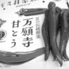 夏の京野菜の代表!最上の万願寺甘とう