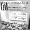 COCON烏丸のザ・ブッフェスタイル サラでワクワクランチ