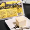 ティータイムにおすすめ!業務スーパーのリッチチーズケーキが濃厚で美味しい!